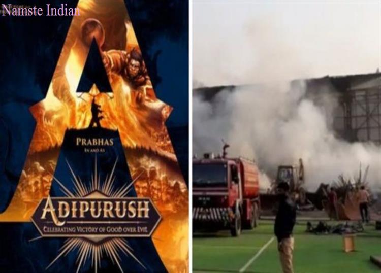 मुंबई में प्रभास और सैफ अली खान की फिल्म आदिपुरुष के सेट पर लगी भीषण आग
