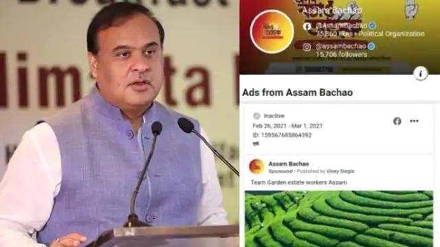 Assam election 2021: 'असम बचाओ' कैंपेन में कांग्रेस ने इस्तेमाल की ताइवान की फोटो? BJP ने जमकर लताड़ा